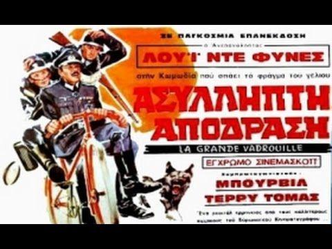 Ασύλληπτη απόδραση / La grande vadrouille (1966) - YouTube