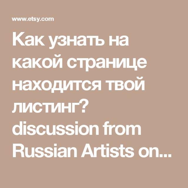 Как узнать на какой странице находится твой листинг? discussion from Russian Artists on Etsy