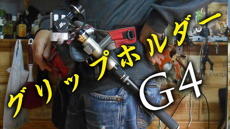 Feiyu Tech G4 GS 用のグリップホルダー紹介 解説