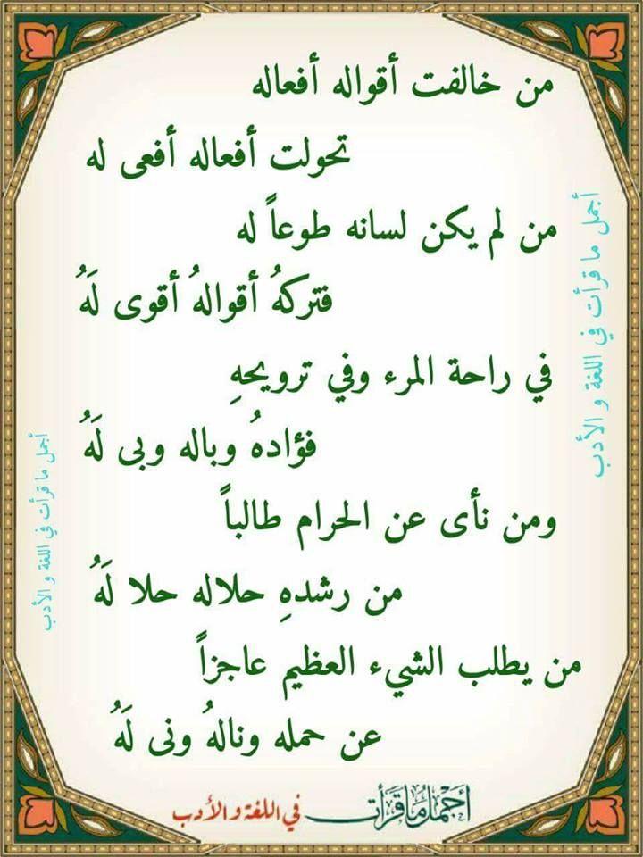 من روائع اللغة العربية Math Arabic Calligraphy Calligraphy