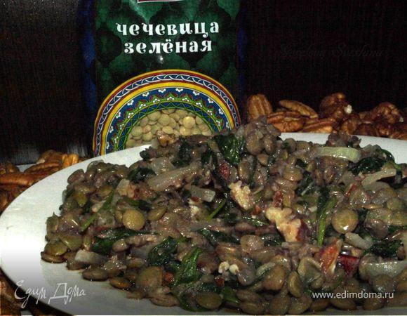 Зеленая чечевица со шпинатом и орехами пекан. Ингредиенты: чечевица зеленая, шпинат свежий, лук репчатый
