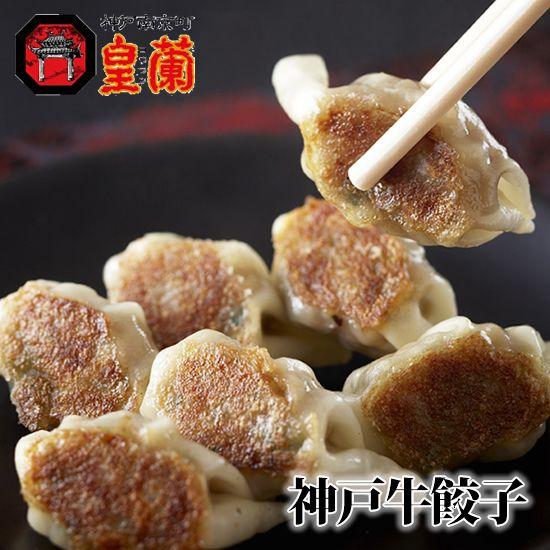 【皇蘭】神戸牛餃子(ギョーザ)