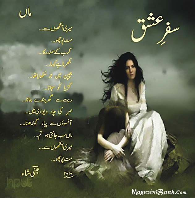 1000 Images About Shayri On Pinterest: 1000+ Images About Urdu Shayri On Pinterest