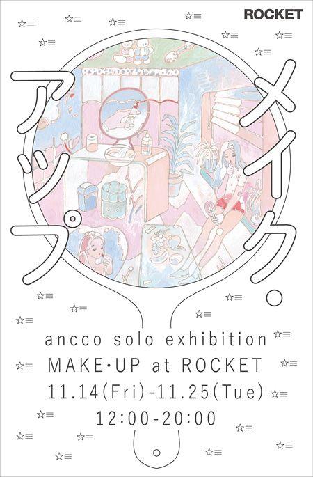 anccoの個展『メイク・アップ』が、11月14日から東京・原宿のROCKETで開催される。  2011年から活動を続ける1989年生まれのancco。ペインティングやドローイングに加え、ファッションやデザインの分野でもイラストレーターとして様々な作品を発表している。  ・・・