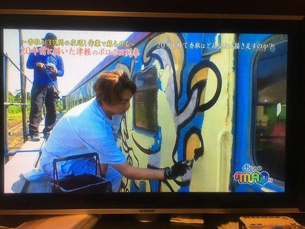 津軽鉄道 慎吾 おじゃマップ