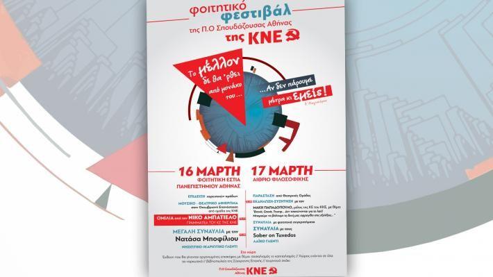 Στις 16 και 17 Μάρτη το Φεστιβάλ ΑΕΙ Αττικής της ΚΝΕ   902.gr