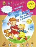 Гайда Лагздынь - Первая книжка для малыша и малышки. Для детей 2-3 лет обложка книги