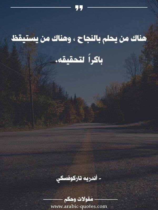 هناك من يحلم بالنجاح وهناك من يستيقظ باكرا Social Quotes Arabic English Quotes Arabic Quotes
