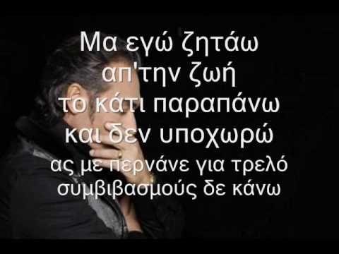 Notis Sfakianakis - Den ypoxwrw / Δεν υποχωρώ