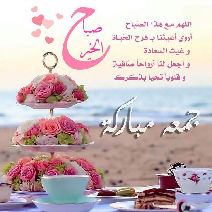 صور صباح الخير جمعة مباركة جميلة جديدة عالم الصور Good Morning Flowers Good Morning Arabic Good Morning Friends Quotes