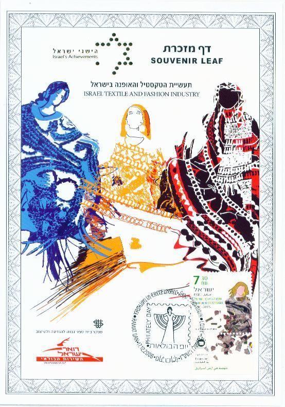 Israel Israel Fashion Industry Souvenir Leaf 2006 | eBay