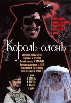 Фильм Король-олень - cмотреть онлайн бесплатно на Экранка.ТВ