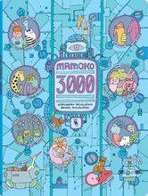 Mamoko 3000 - Wydawnictwo Dwie Siostry