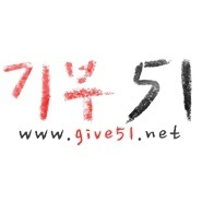 Give 51 Cover page