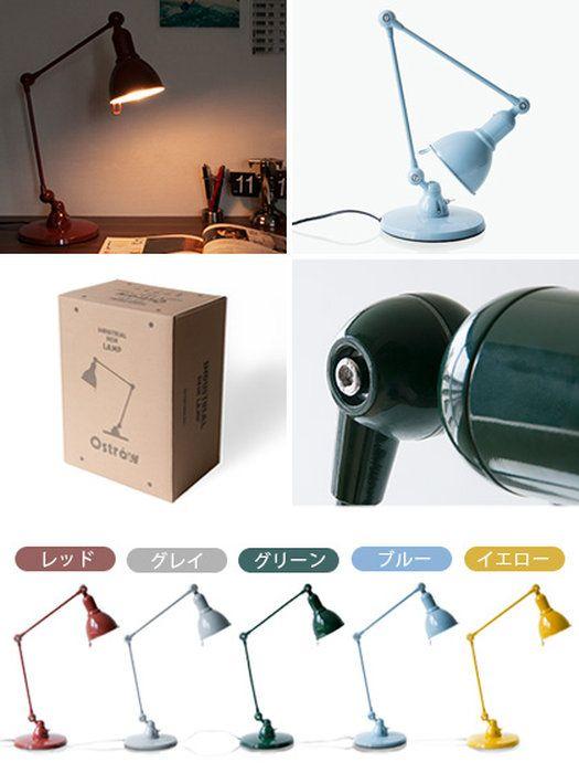 デスクライト、卓上ライト、卓上照明、デスク照明、スタンドライト、デスクライトOstrow〔オストルフ〕ブルー、イエロー、グレイ、レッド、グリーン