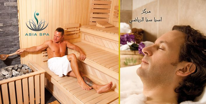 Gentlemen, soothe your senses with a 3 hour VIP spa package from Asia Spa including a signature massage, detoxifying body scrub and access to the health club, sauna, Jacuzzi, steam room and more, all for just SAR 349 (Value SAR 700)