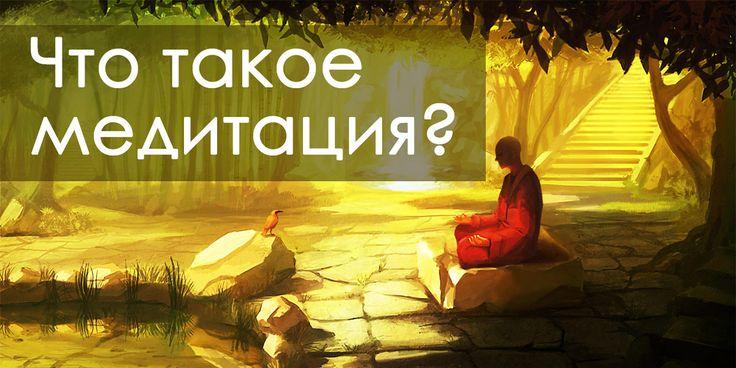 Что такое медитация (What is Meditation?) - http://meditation-journal.com/chto-takoye-meditatsiya