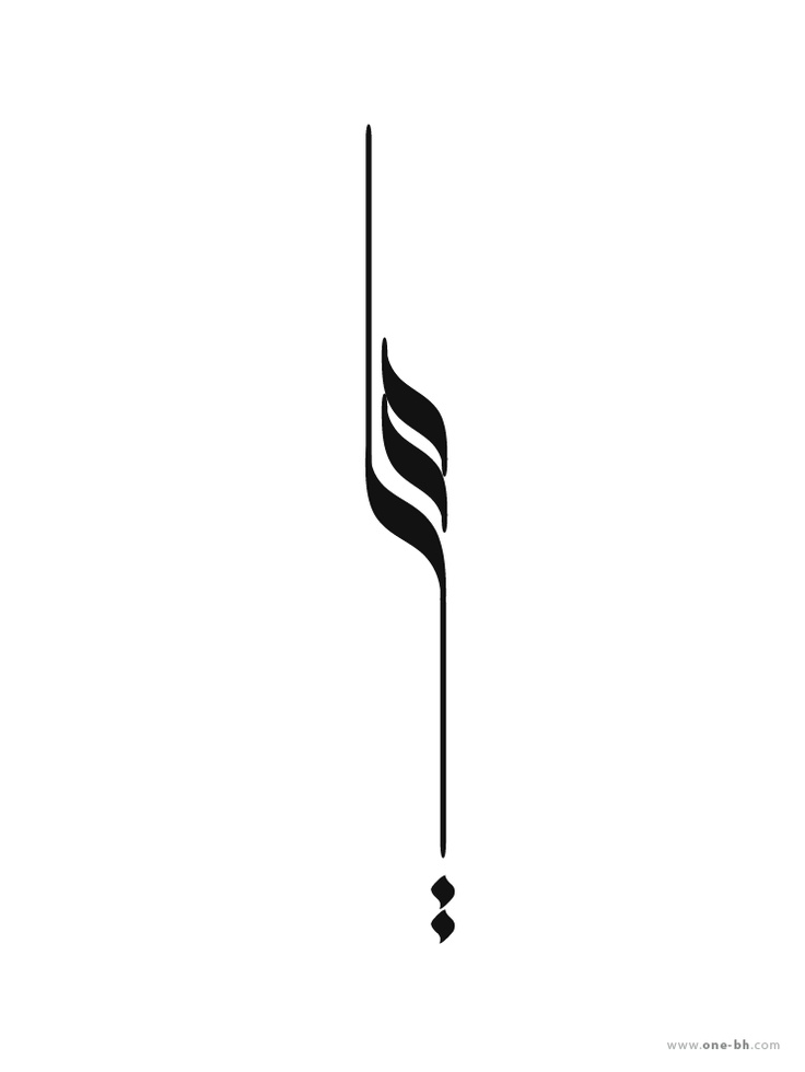 ALI , علي ، Arabic Calligraph