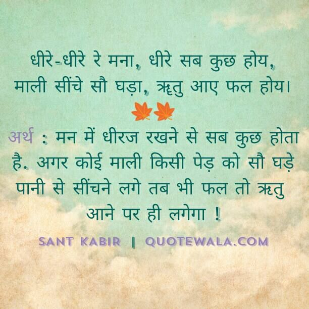 Sant Kabir Quotes Kabir Sahib Pinterest Hindi Quotes Quotes