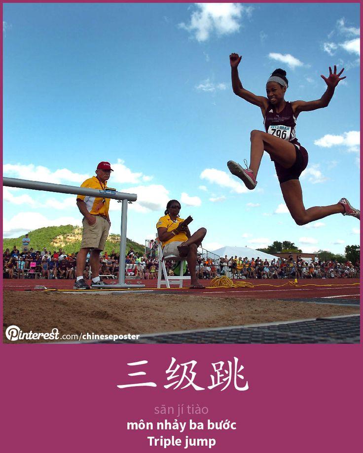 三级跳 - sān jí tiào - môn nhảy ba bước - tripple jump