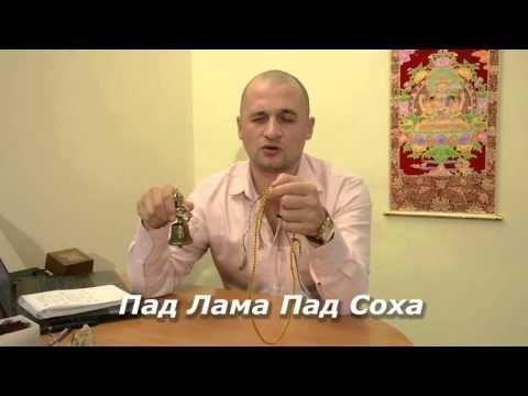 Очень Мощная МАНТРА на Каждый День слушать онлайн бесплатно Андрей Дуйко видео Школа Кайлас - YouTube