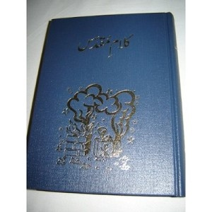 Urdu Bible / Study Edition with commentary / Catholic