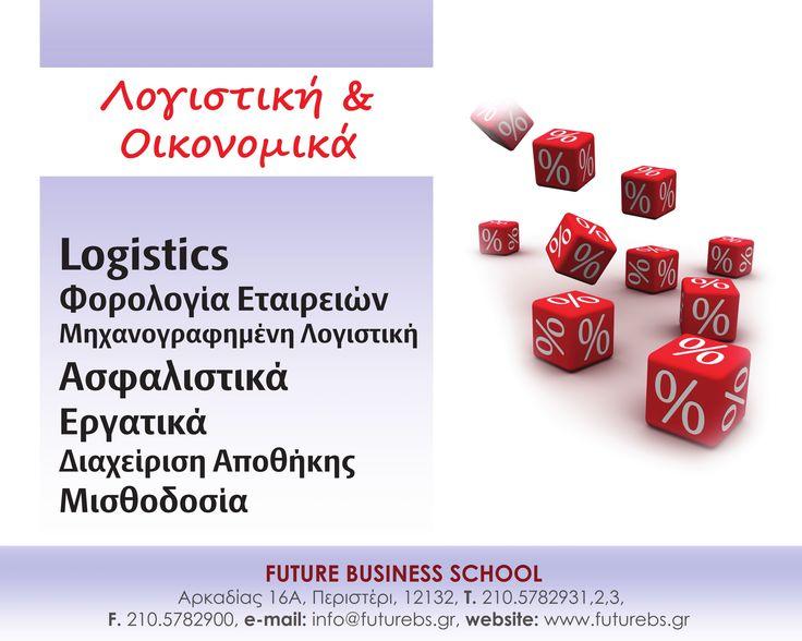 ΜΗΧΑΝΟΓΡΑΦΗΜΕΝΗ ΛΟΓΙΣΤΙΚΗ http://www.futurebs.gr/seminario.php?idSem=63, Έναρξη 16/10/2013
