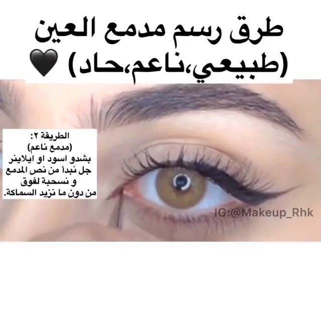 لاينر مدمع العين Makeup Glam You Look