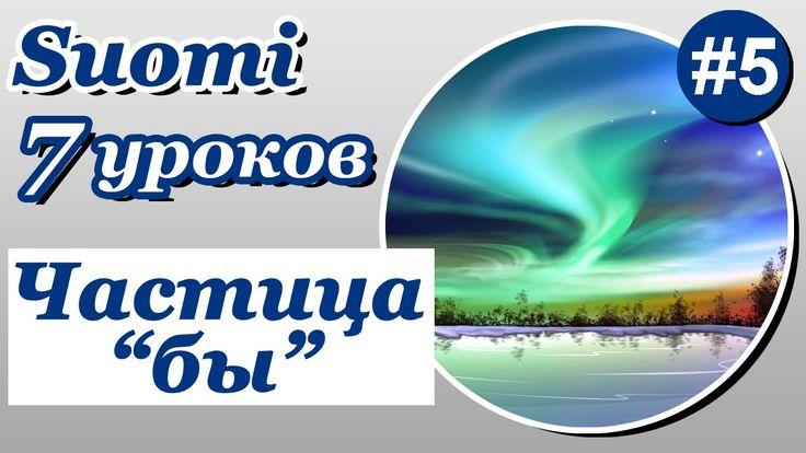 Урок 5. Финский язык за 7 уроков для начинающих. Частичка «бы» в финском...