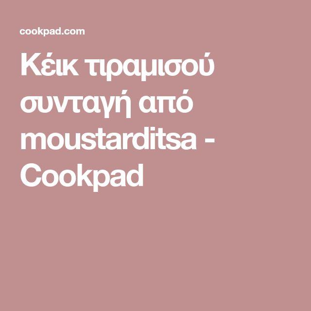 Κέικ τιραμισού συνταγή από moustarditsa - Cookpad