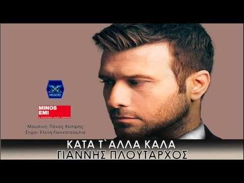 Kata t'alla kala - Giannis Ploutarxos || Κατά τ`άλλα καλά - Γιάννης Πλού...
