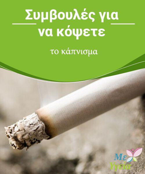 Συμβουλές για να κόψετε το κάπνισμα  Σύμφωνα με τον Παγκόσμιο #Οργανισμό Υγείας, κάθε #χρόνο 6.000.000 άνθρωποι #πεθαίνουν από σχετιζόμενες με το #κάπνισμα αιτίες και από το ποσό αυτό εκτιμάται ότι περίπου 600.000 είναι παθητικοί καπνιστές.  #ΥΓΙΕΙΝΈΣ ΣΥΝΉΘΕΙΕΣ