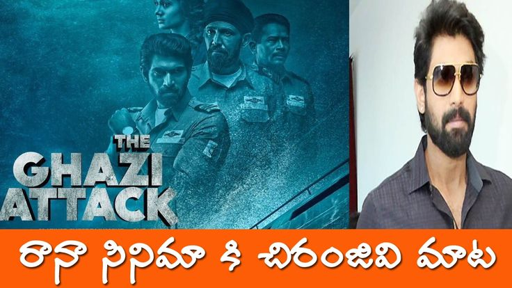 Ghazi new trailer with Chiranjeevi voiceover - must watch Telugu Movies
