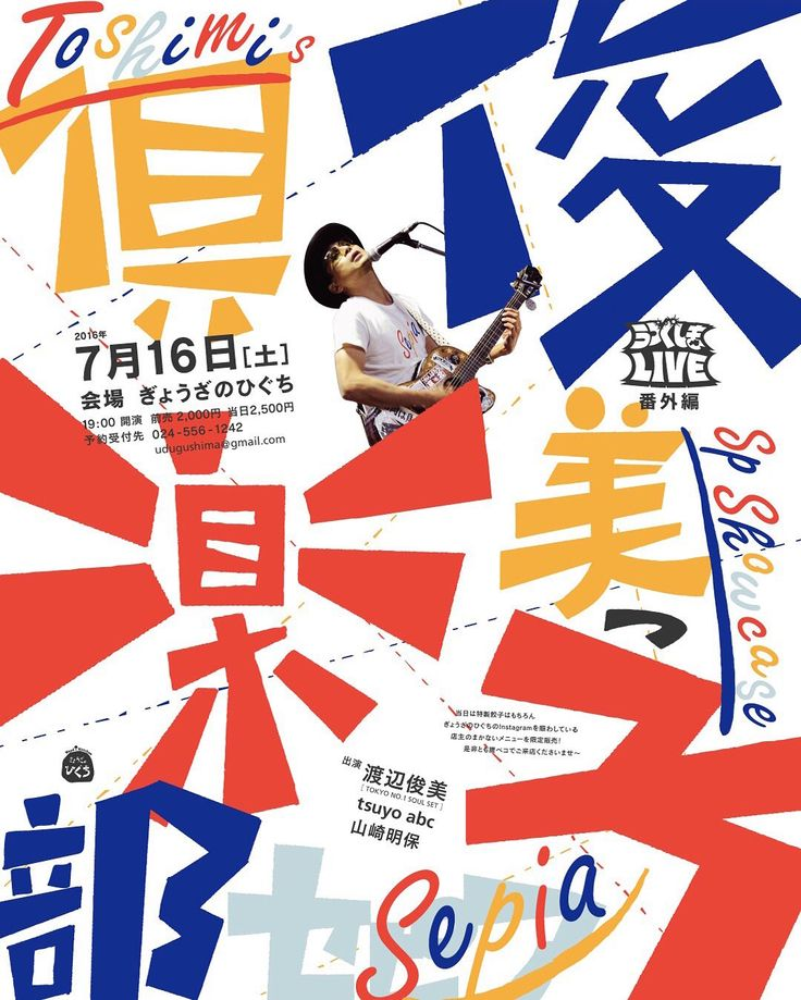 Udugushima Live - Seita Ishikawa (I,D)