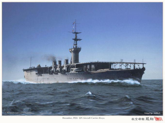 hosho 1922 航空母艦 鳳翔