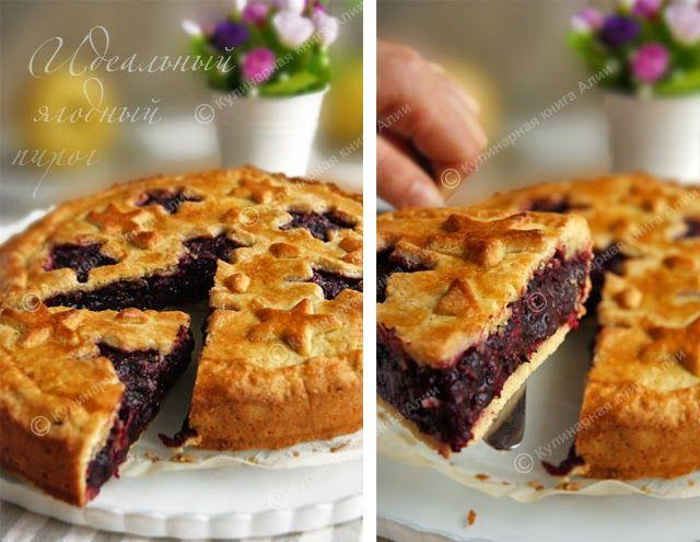 Идеальный ягодный пирог - Perfect Berry Pie (recipe in Russian)