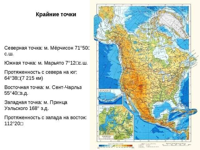Северная америка урок географии 11 класс