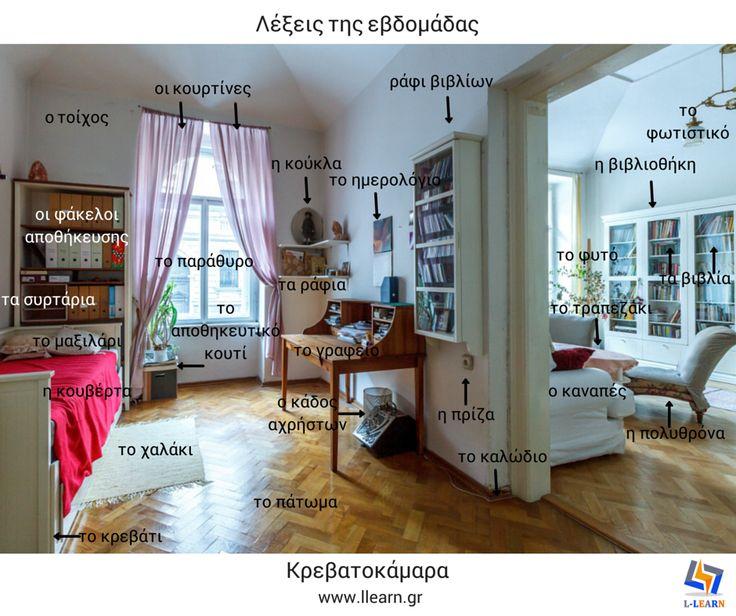 """Η """"κρεβατοκάμαρα"""" από την L-LEARN©."""