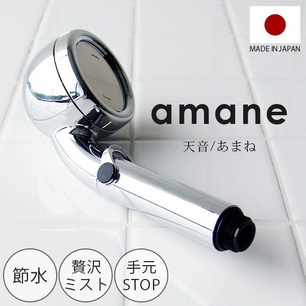 シャワーヘッド「AMANE(天音)」(クロムメッキ)【シャワーヘッド 日本製 シャワーヘッド 節水 シャワーヘッドミストシャワー】 | ROOM - my favorites