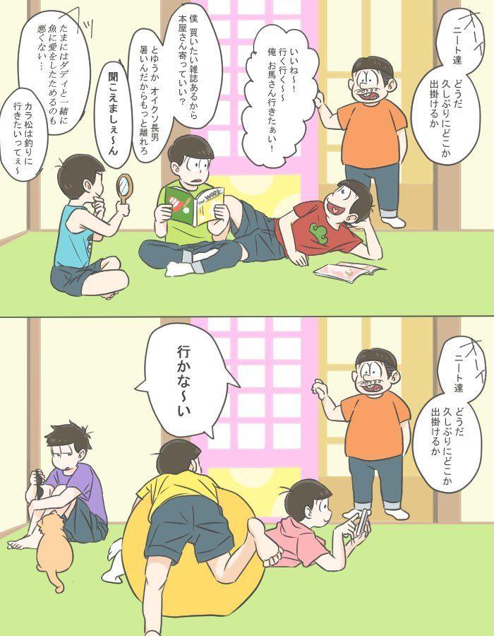 【六つ子】『パパっ子ママっ子』(おそ松さん漫画)