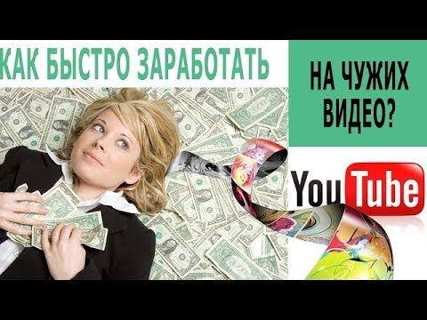 Как ЗАРАБАТЫВАТЬ на чужих видео на Youtube БЕЗ ВЛОЖЕНИЙ