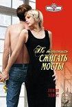 Не торопись сжигать мосты. Начните читать книги Элиот Ливия в электронной онлайн библиотеке booksonline.com.ua. Читайте любимые книги с мобильного или ПК бесплатно и без регистрации.