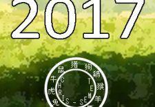 HOROSCOPE CHINOIS 2017