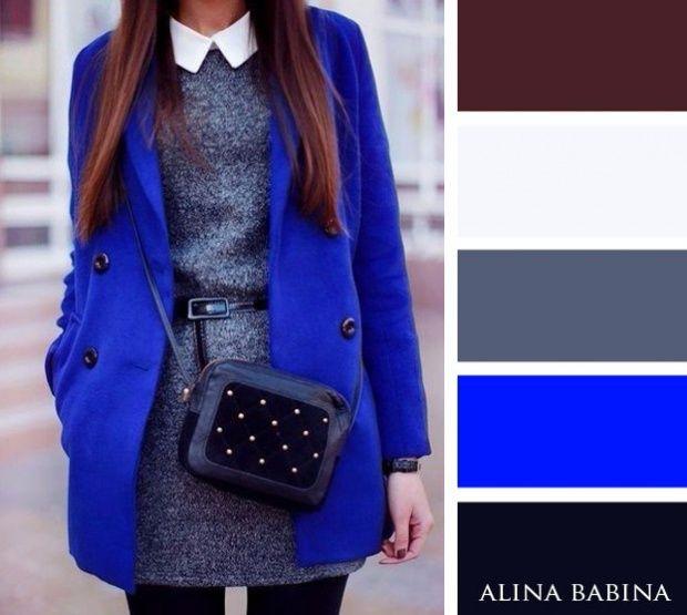 Синий и серый