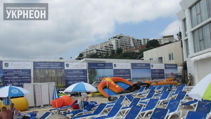 Выполнили брендирование пляжной зоны для КП «Сосновый берег». Баннерная сетка с полноцветной печатью разграничивает пространство и несёт информацию.