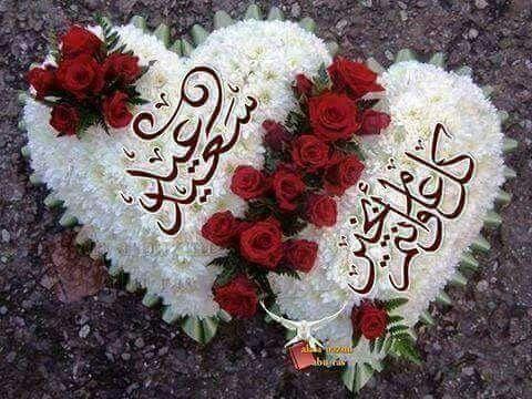 كل عام وانتم بخير, عيد سعيد, عيدكم مبارك