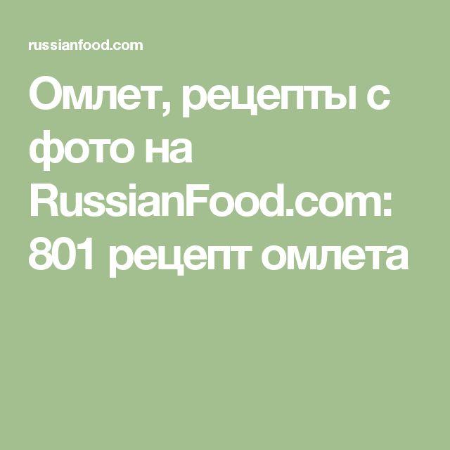 Омлет, рецепты с фото на RussianFood.com: 801 рецепт омлета