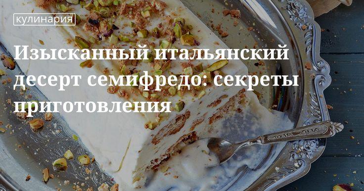 Чем семифредо отличается от мороженого? Учимся готовить итальянский десерт с бананом, маскарпоне и персиками.