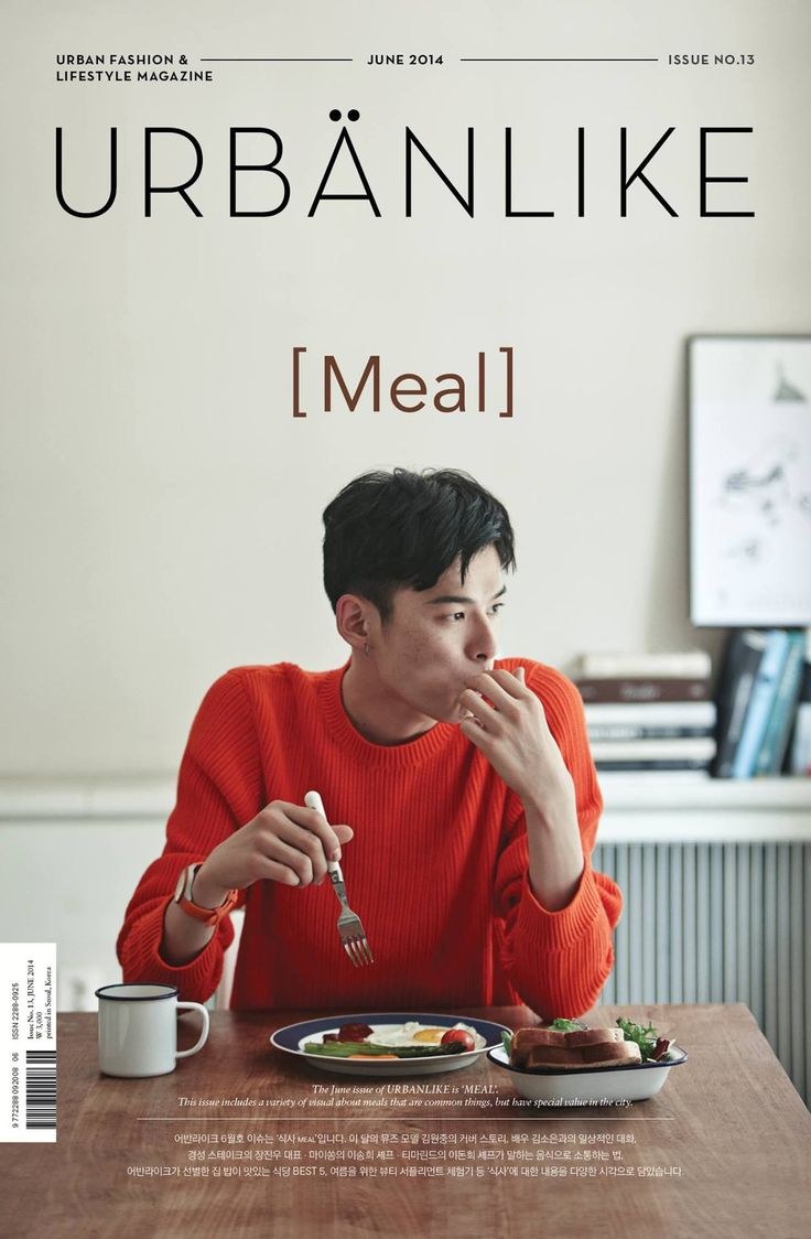 Urbanlike: Korean lifestyle magazine