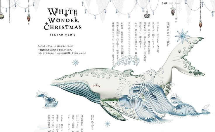 このブルーはヤバい。もう終わっちゃったけれど、伊勢丹Whiteワンダークリスマス...
